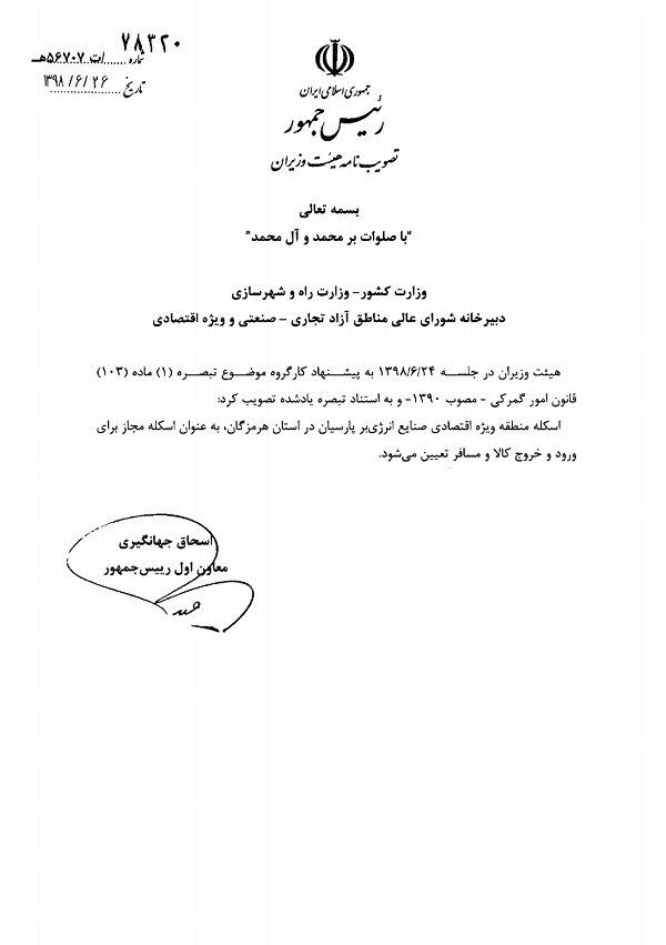 بندر پارسیان، اسکله مجاز حمل بار و مسافر شد