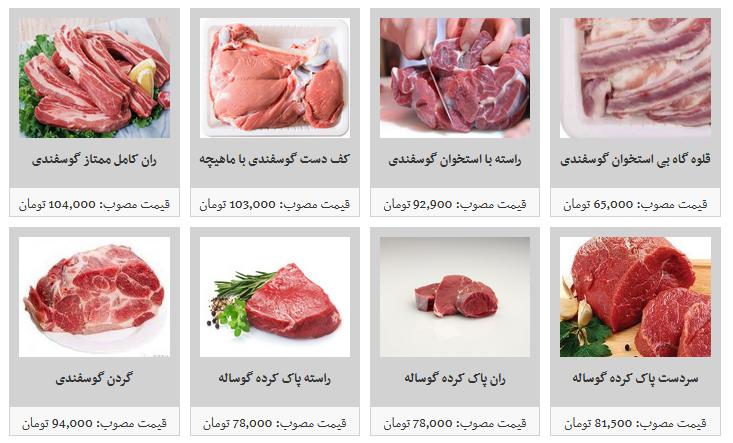 انواع گوشت تازه گوساله و گوسفندی وارداتی در غرفه های تره بار + قیمت