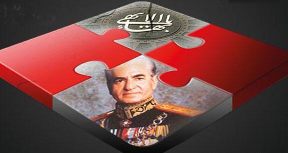 کلیدیترین مناصب؛ هدیه شاه به بهائیان / اگر انقلاب اسلامی رخ نمیداد، بهائیت چه بر سر کشور میآورد؟