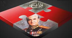 کلیدیترین مناصب؛ هدیه شاه به بهائیان / اگر انقلاب اسلامی رخ نمیداد بهائیت چه بر سر کشور میآورد؟