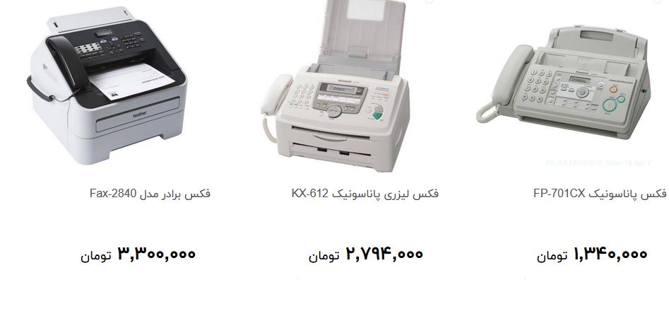 انواع دستگاه فکس در بازار چند؟ + فیمت