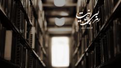 مستند «رمز بینهایت»، قسمت سوم/ بررسی علل خاموشی زبان فارسی در هند به همراه سخنان کمتر شنیده شده از رهبر انقلاب
