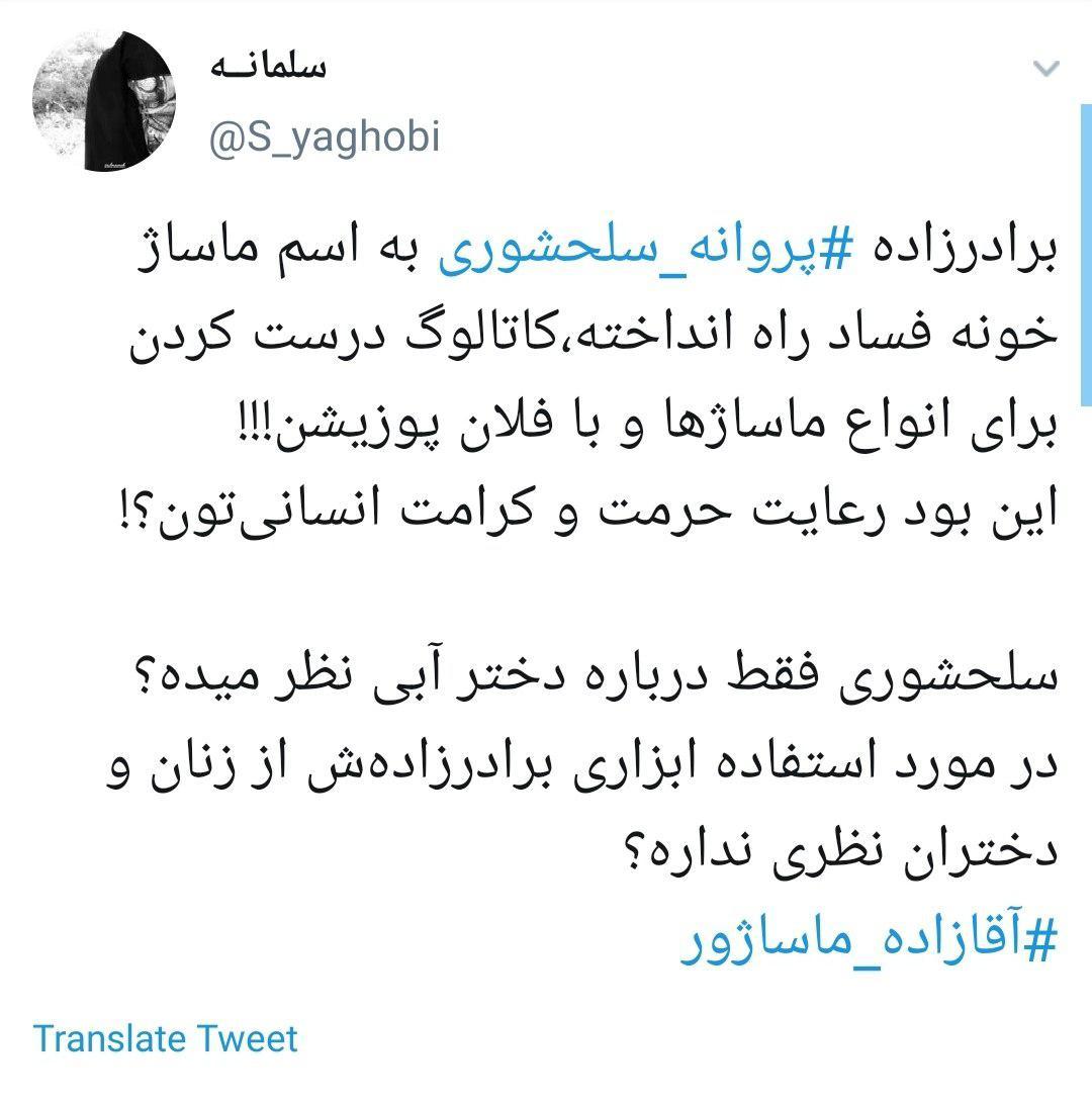 #آقازاده_ماساژور /