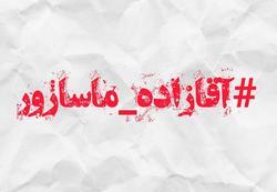 #آقازاده_ماساژور/ واکنش کاربران به دستگیری باند ماساژ یکی از نزدیکان نماینده مجلس