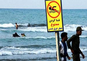 ممنوعیت ۵ روزه شنا در سواحل مازندران