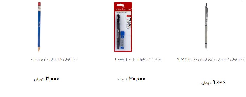 انواع مداد نوکی ویژه دانش آموزان در آستانه مهر + قیمت