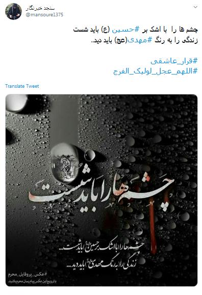 قرار_عاشقی/ما عهد کردهایم بہ هر بزم روضہای؛ اول برای روز ظهورٺ دعا کنیم