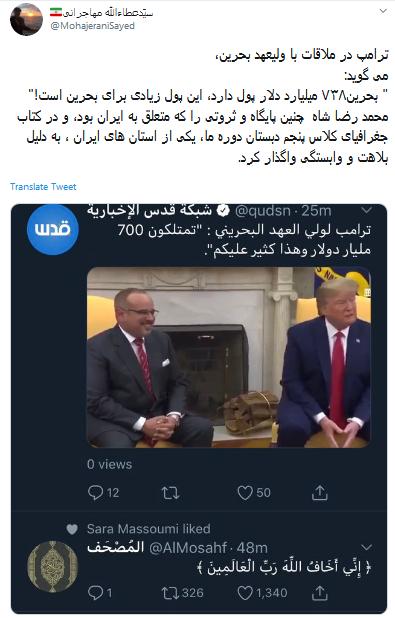 پست عطاءالله مهاجرانی درباره محمدرضا شاه