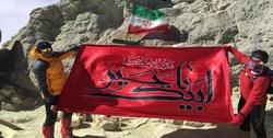 پرچم «لبیک یا حسین» بر فراز بلندترین قله آتشفشانی آسیا به اهتزاردرآمد
