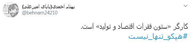 #هپکو_تنها_نیست/ اعلام حمایت کاربران از کارگران هپکو اراک