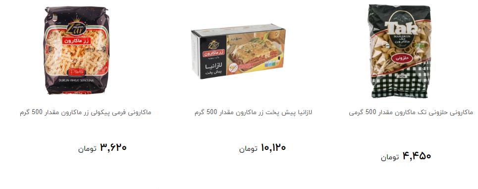 خرید انواع ماکارونی در فروشگاه ها چند قیمت است؟