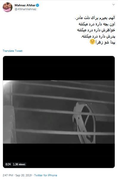 پست توئیتری مهناز افشار برای کودک گمشده تهرانی /// موضوع خبر اصلاح شود