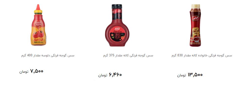 سس گوجه فرنگی در طعم های مختلف + قیمت