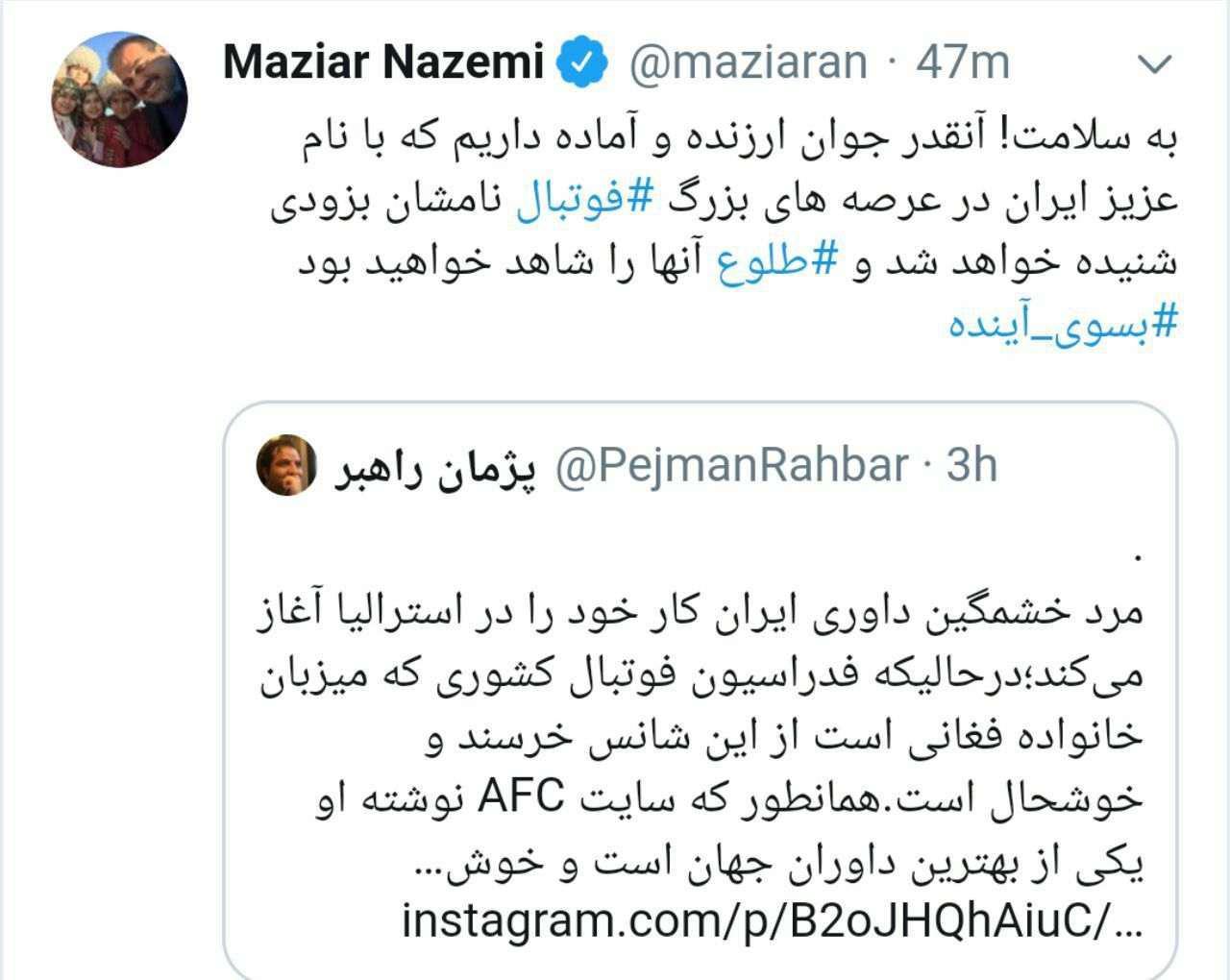 واکنش مدیر روابط عمومی وزارت ورزش و جوانان به مهاجرت فغانی