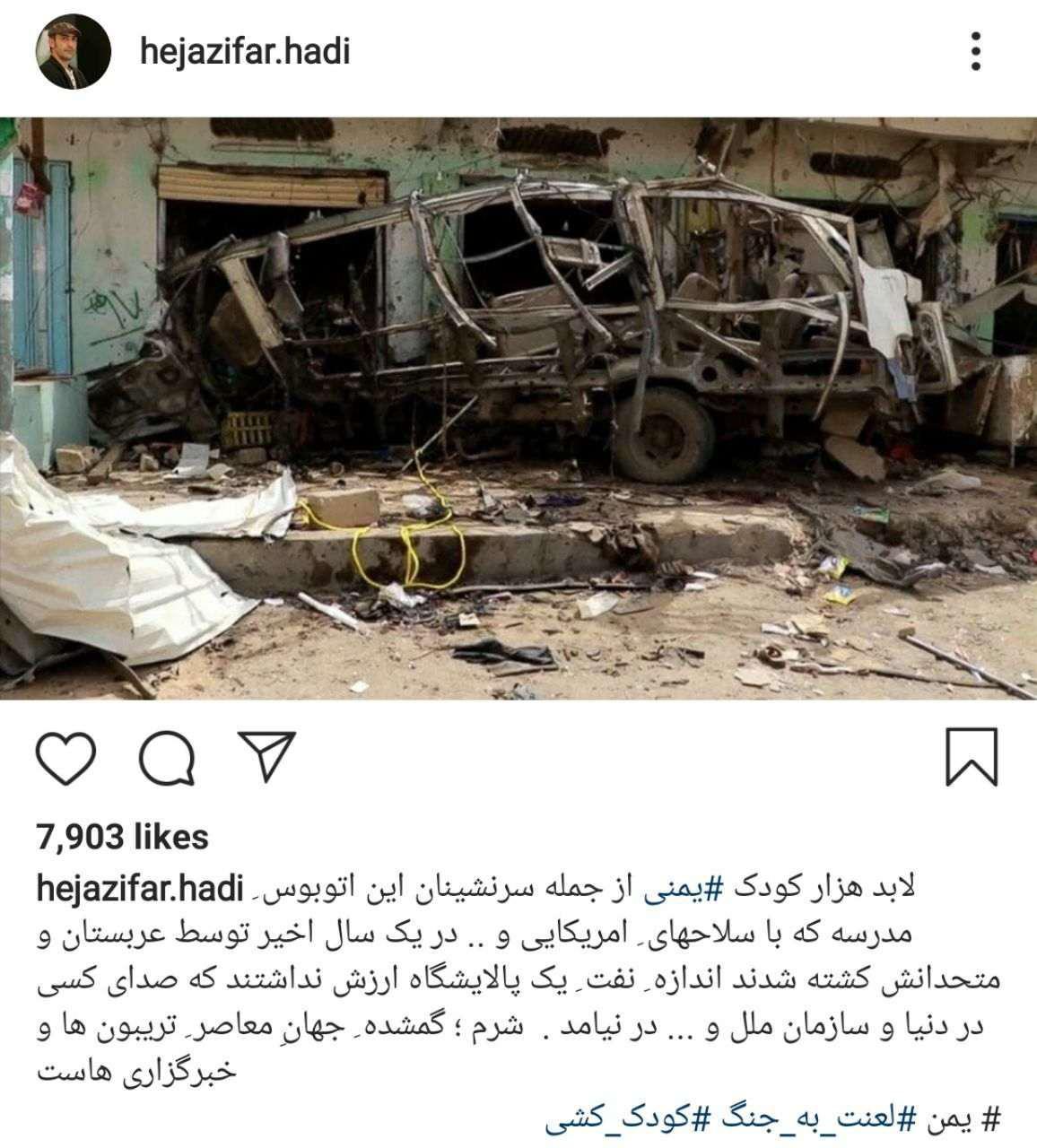 واکنش هادی حجازیفر به حواشی حمله به آرامکو عربستان