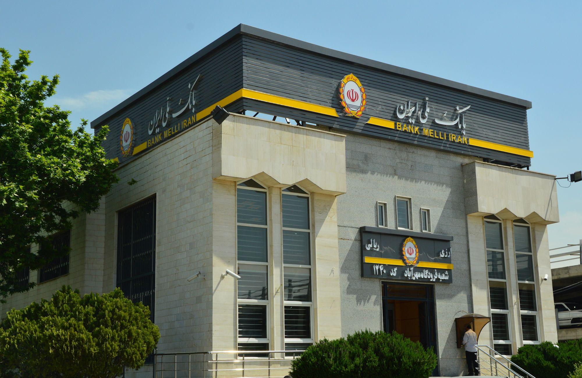 بانک ملی از گذشته تحریم بود