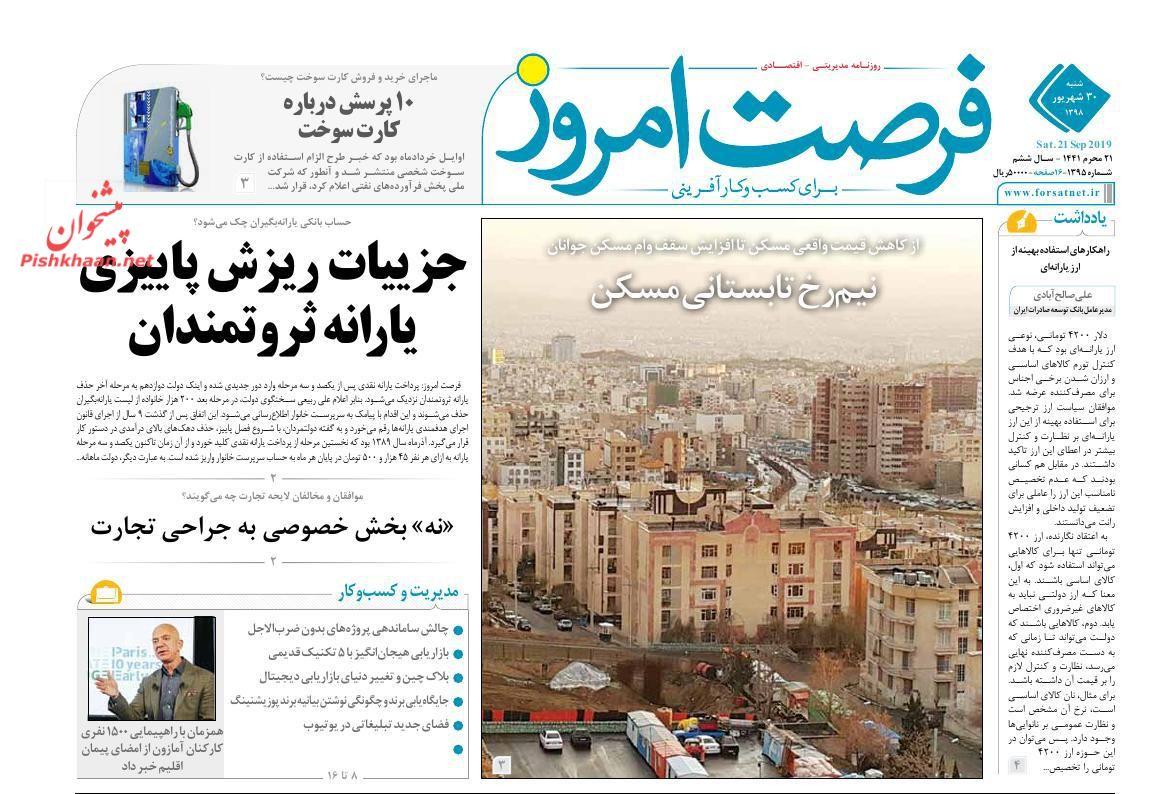 صفحه نخست روزنامههای اقتصادی ۳۰ شهریورماه