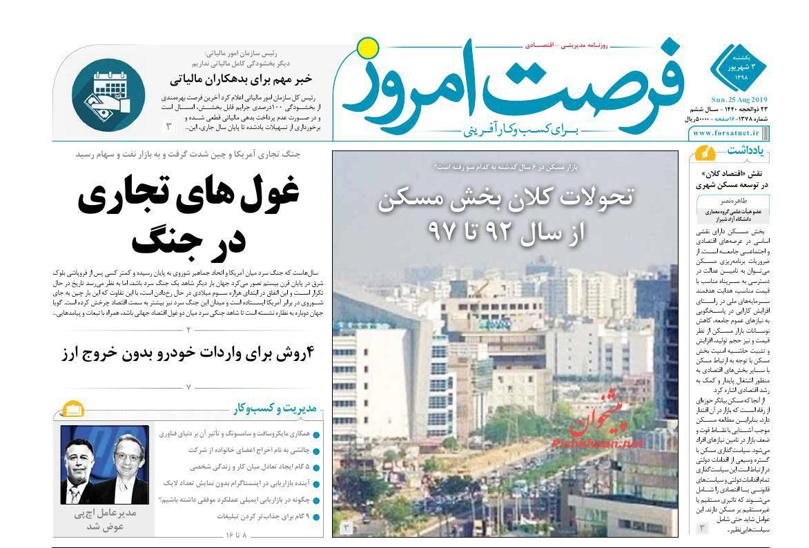 صفحه نخست روزنامههای اقتصادی 3 شهریورماه