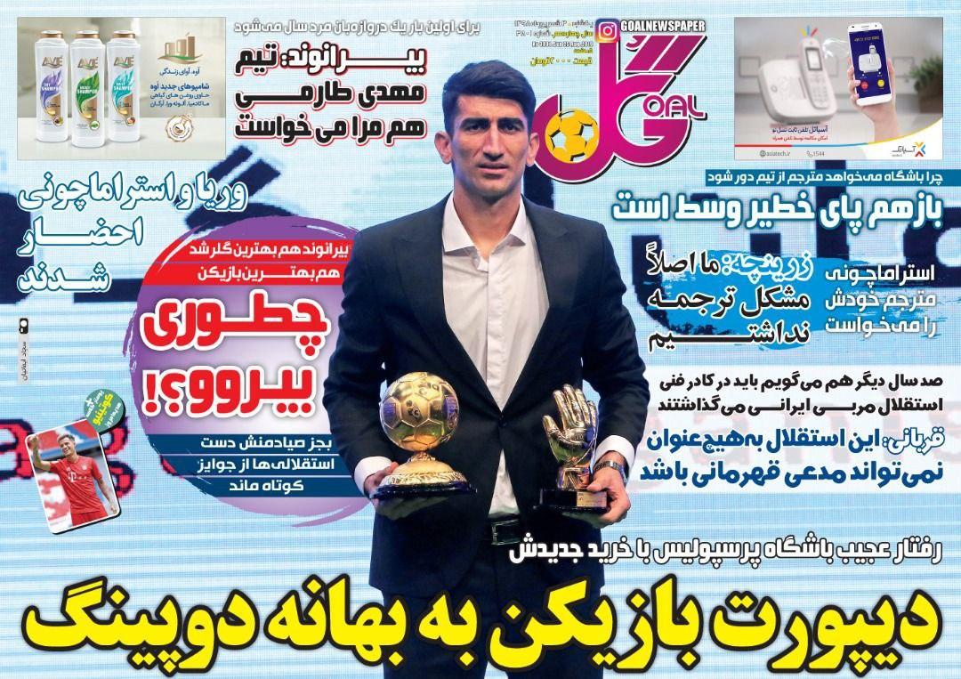 روزنامههای ورزشی سوم شهریور