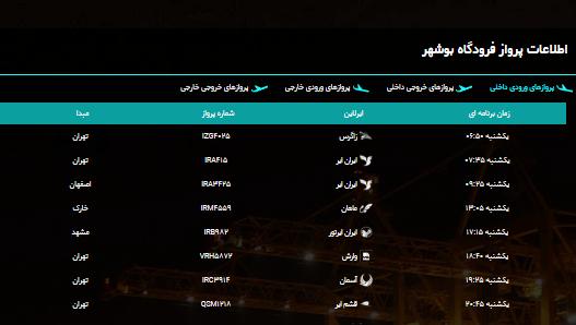 برنامه پروازی فرودگاه بوشهر در ۳ شهریور ۹۸