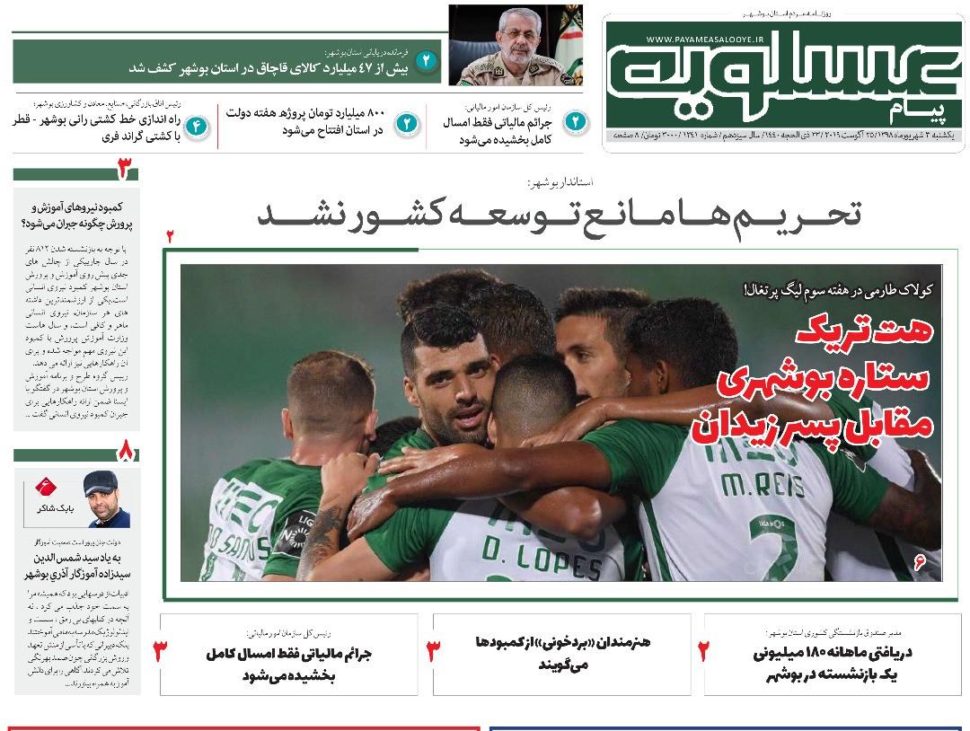 استاندار و نماینده مجلس بلوار ورودی یک روستا را افتتاح کردند/ هت تریک ستاره بوشهری مقابل پسر زیدان