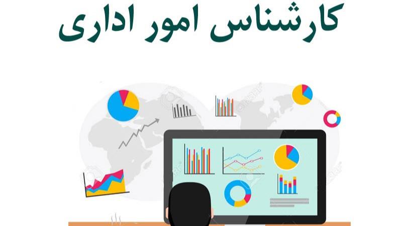 باشگاه خبرنگاران -استخدام کارشناس اداری در تهران