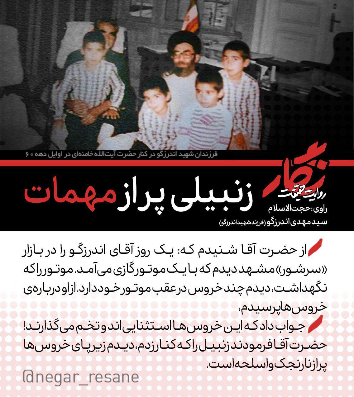 زنبیلی پر از مهمات ؛ روایتی از فرزند شهید اندرزگو +عکس