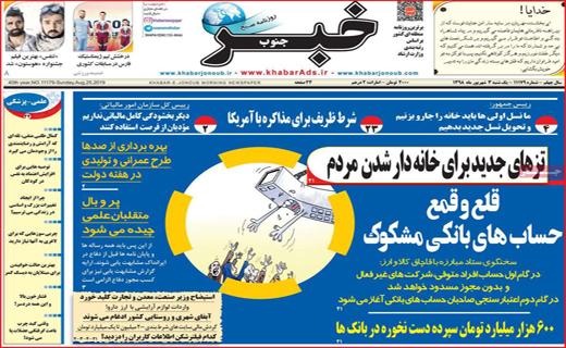 روزهای سخت خوش نشینان/