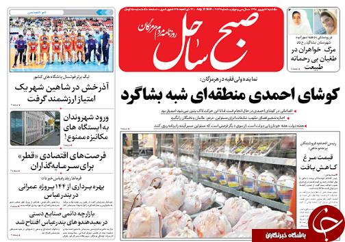 تصویر صفحه نخست روزنامه هرمزگان یکشنبه ۳ شهریور ۹۸