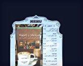 باشگاه خبرنگاران -اسامی عجیب در منوی رستورانها و کافیشاپها / «نوای سحرآمیز» میل دارید یا «باغوحش شیشهای»؟ + تصاویر