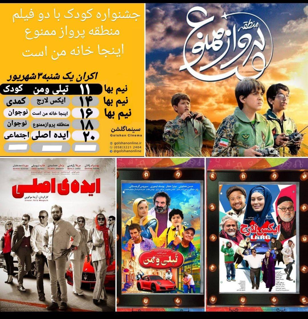 برنامه سینماهای بجنورد یکشنبه  ۳شهریور ماه