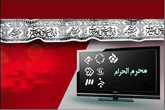 باشگاه خبرنگاران -کدام سریالها در محرم ۹۸ روی آنتن میروند؟ +تصاویر