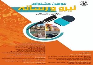 برگزاری دومین جشنواره نیرو و رسانه