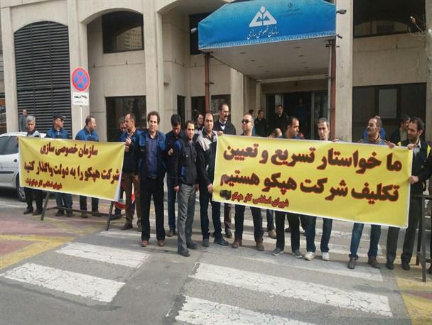 درخواست کارگران هپکو برای تسریع در پرداخت حقوق و مزایای معوقه