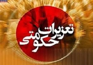 توقیف محموله قاچاق احشام در ایرانشهر