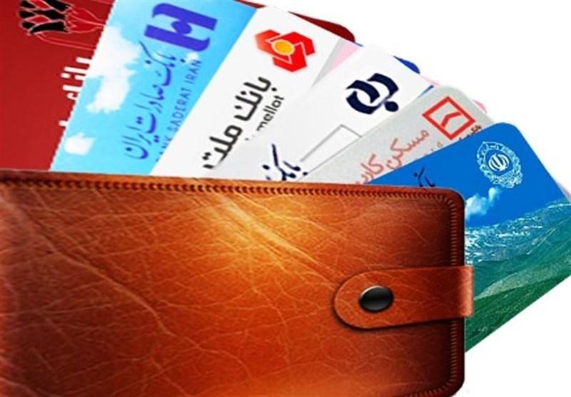 هر ایرانی چند کارت بانکی دارد؟ / بانکها ۴ برابر جمعیت ایران کارت صادر کردند