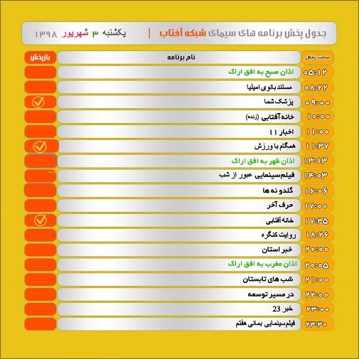 برنامههای سیمای شبکه آفتاب در سوم شهریور ۹۸
