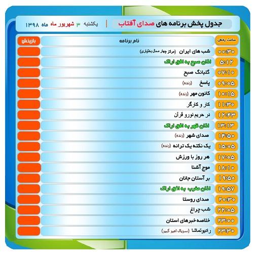 برنامههای صدای شبکه آفتاب در  سوم شهریور  ۹۸