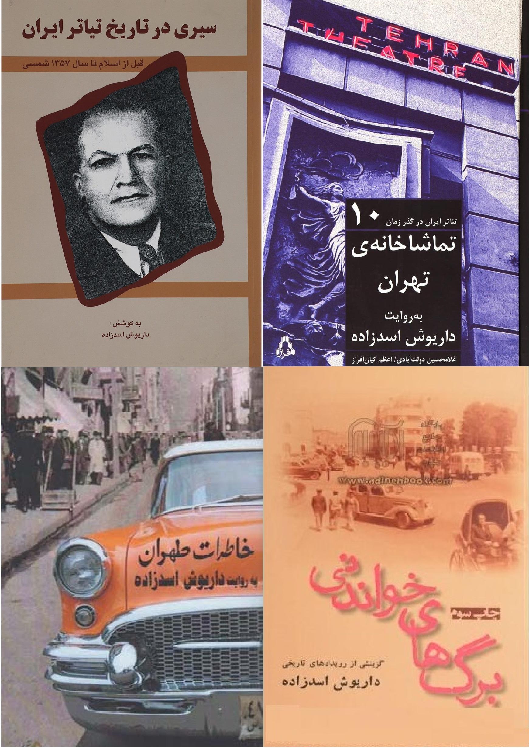 میراث اسدزاده برای دنیای کتاب