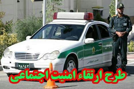 اجرای طرح ارتقای نظم و امنیت اجتماعی در مهران