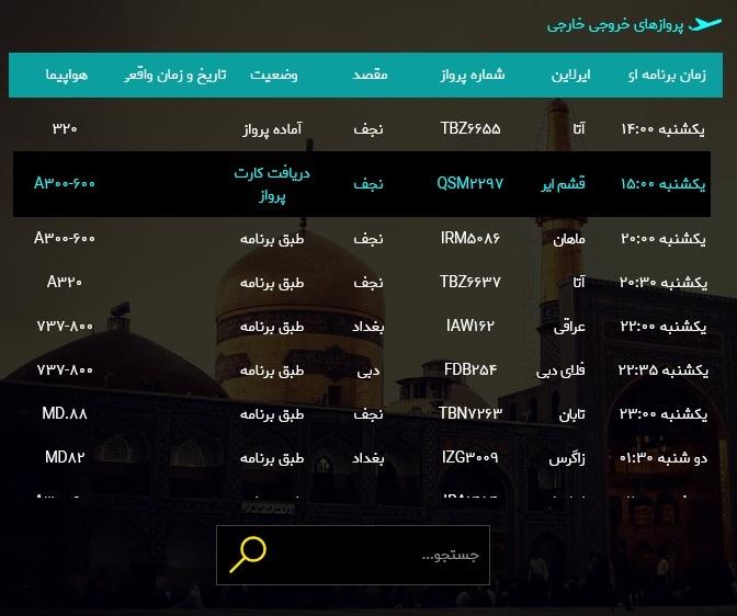 اطلاعات پروازهای فرودگاه شهید هاشمی نژاد مشهد