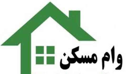 باشگاه خبرنگاران -شرایط انتقال وام مسکن از شهرهای دیگر به تهران