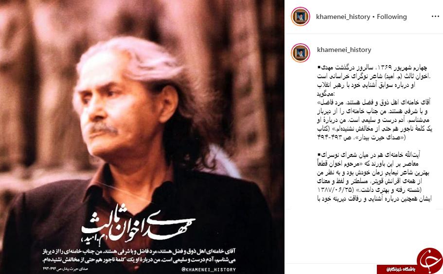 عبارات رهبر انقلاب درباره مهدی اخوان ثالث