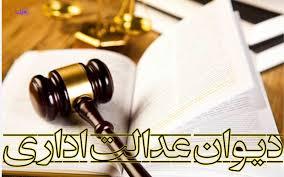 بیش از ۵۴ هزار پرونده در شعب بدوی دیوان عدالت اداری مختومه شد
