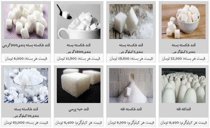 خرید قند و شکر چقدر هزینه دارد؟ + قیمت