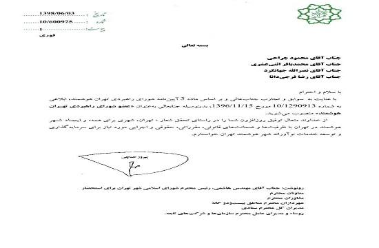اعضای شورای راهبردی تهران هوشمند منصوب شدند