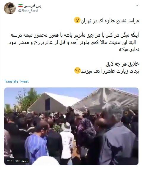 خاکسپاری متفاوت در تهران همراه با موسيقى دست و جيغ و سوت/ معلوم نیست عروسیه یا عزا؟! +فیلم و واکنش کاربران