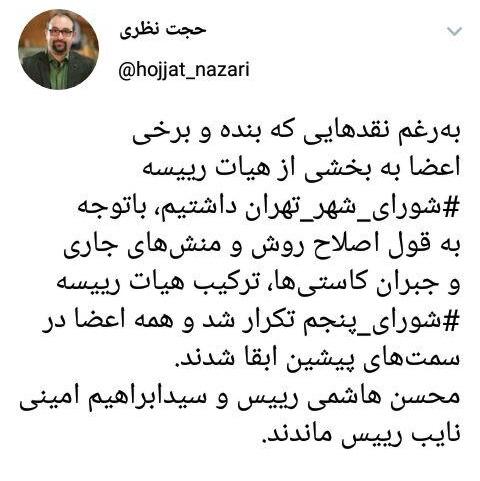 واکنش عضو شورای شهر تهران به انتخابات هیئت رئیسه