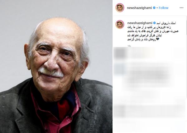 تسلیت هنرمندان به مناسبت درگذشت زنده یاد «داریوش اسدزاده»
