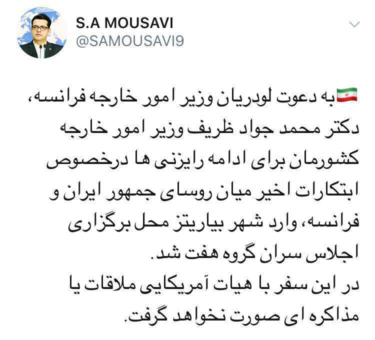 موسوی حضور ظریف  درنشست گروه 7 را تایید کرد